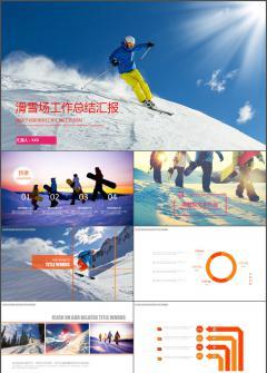 精美滑雪运动滑雪场培训工作总结汇报动态PPT模板