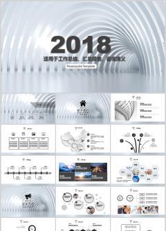 2018简约时光隧道工作总结PPT模板