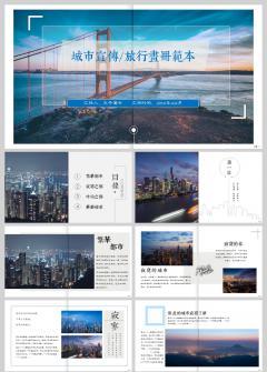 【寂寞都市】最美画册风之城市篇|文艺风|商务风|古典|古雅