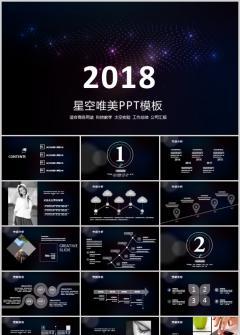2018星空唯美通用PPT模板