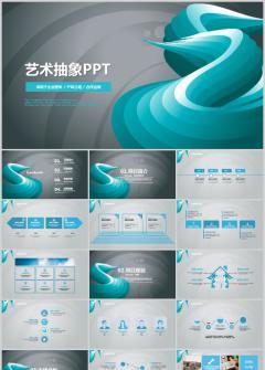 蓝色抽象曲线通用PPT模板