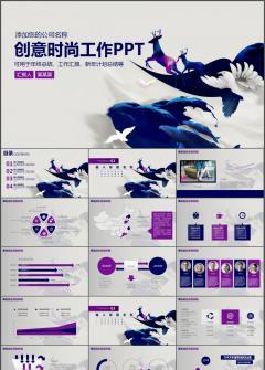 时尚创意中国风商务工作通用动态PPT模板