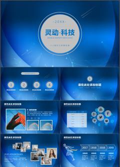 灵动科技商务通用动态PPT模板