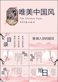 三生三世十里桃花唯美中国风通用动态PPT模板