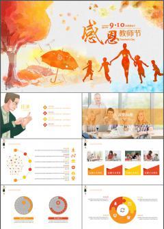 感恩9月10日教师节快乐动态PPT模板