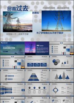 南方电网工作计划年终总结项目汇报动态PPT模板