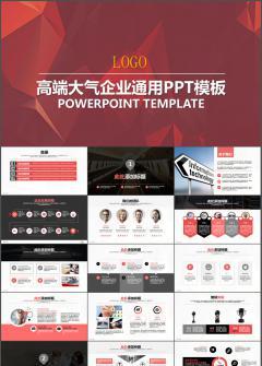 高端大气企业宣传工作方案商务通用动态PPT模板