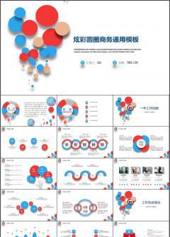 炫彩圆圈工作总结报告商务通用动态PPT模板