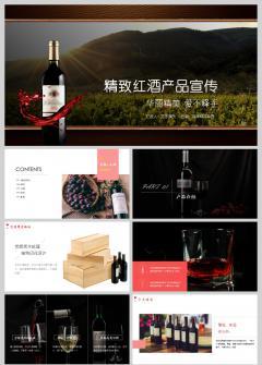 【文子演示】奢华优雅葡萄酒宣传模板