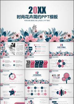 小清新花卉人事行政部总结汇报动态PPT模板