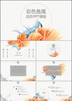 创意飘逸鱼尾装饰商务通用动态PPT模板