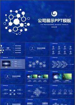 蓝色梦幻ios风格公司展示商务通用PPT模板