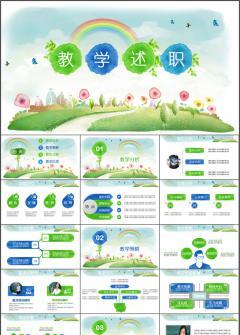 绿蓝水彩工作汇报教师培训教育述职动态PPT模板