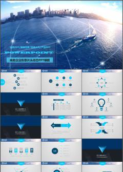 商务企业形象大气梦想起航企业文化公司简介动态PPT模板
