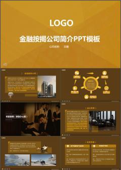 金融服务财务管理资产理财按揭公司交易项目介绍PPT模板