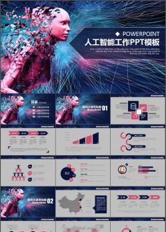 人工智能工业机器人信息化高科技通用动态PPT模板