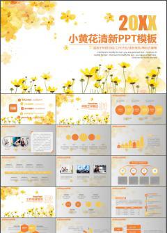清新商务工作计划总结通用动态PPT模板