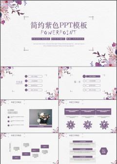 简约紫色工作总结商务计划通用动态PPT模板