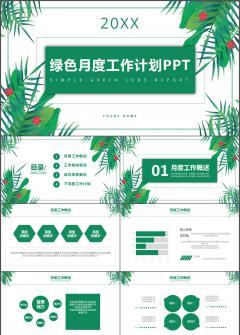 清新绿色月度工作计划述职汇报动态PPT模板