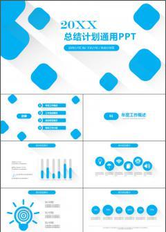 蓝色创意长阴影工作总结计划商务通用动态PPT模板