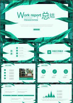 大气绿色年度工作总结计划动态PPT模板