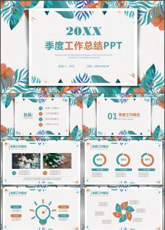 季度工作总结计划通用动态PPT模版
