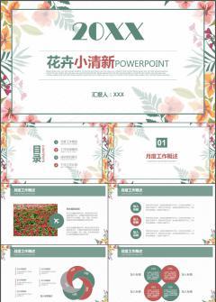 小清新花卉月度工作总结计划通用动态PPT模板