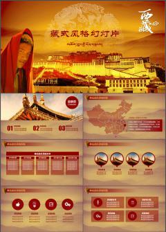 布达拉宫西藏文化藏式风格商务通用动态PPT模板