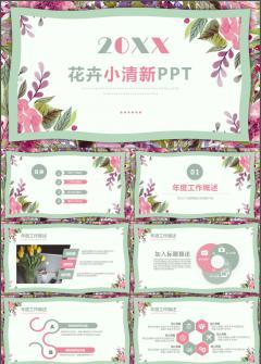 花卉小清新工作汇报商业计划通用动态PPT模板