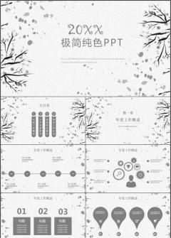 极简纯色企业公司商务通用动态PPT模板