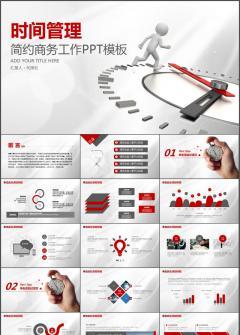 简约商务时间管理通用动态PPT模板