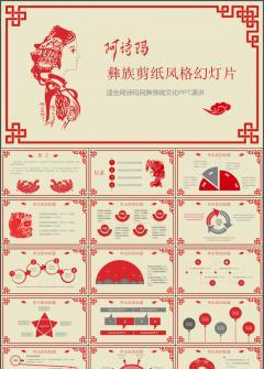 彝族阿诗玛剪纸风格民族传统文化动态PPT模板