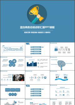 蓝白商务总结述职汇报公司工作报告动态PPT模板