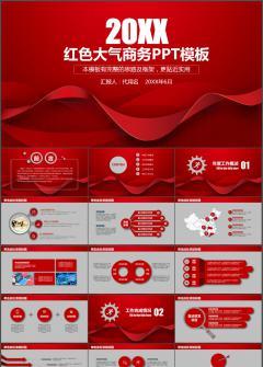 红色大气工作计划总结报告商务职场动态PPT模板