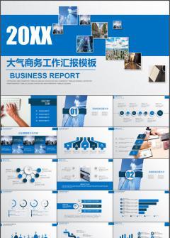 大气蓝商务工作汇报计划总结通用动态PPT模板