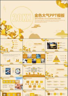 金色大气工作报告年终总结商务通用动态PPT模板