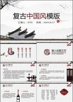中国风工作总结汇报计划商务通用动态PPT模板