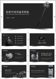 【中国风】素雅中国风之通用模板 古风 古雅 古典 古文