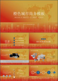 橙色城市商务通用动态PPT模板