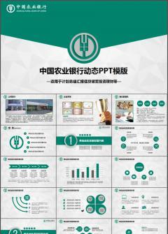 扁平化中国农业银行总结汇报动态PPT模板