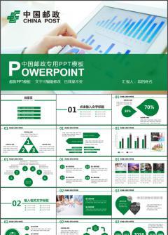 扁平化中国邮政银行工作总结汇报动态PPT模板