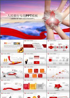 微立体中国人民银行计划金融理财总结汇报动态PPT模板