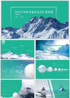 【青山白雪】大气实用唯美总结汇报 视频略模糊,原稿高清