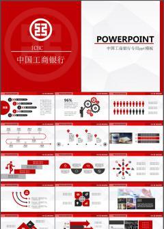 扁平化中国工商银行工作总结汇报动态PPT模板