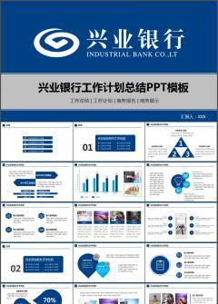 扁平化蓝白兴业银行工作计划总结汇报动态PPT模板