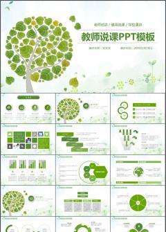 绿色清新简约教育教学培训通用动态PPT模板
