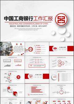 微立体中国工商银行工作总结汇报通用动态PPT模板