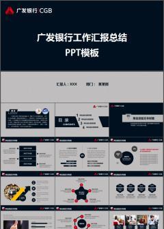 扁平化黑白广发银行工作总结汇报动态PPT模板
