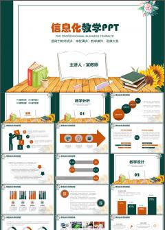 创意教育教学培训信息化教学通用动态PPT模板