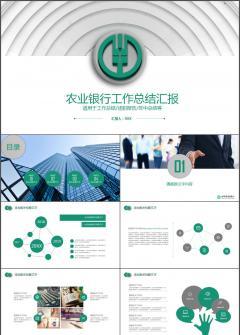微立体中国农业银行工作总结汇报动态PPT模板